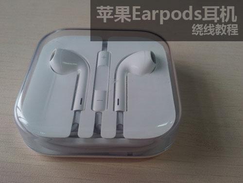 苹果apple EarPods耳机绕线器的使用方法图解说明
