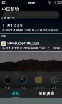 魅族mx2后台程序_定制挑战原生魅族MX2与Nexus4系统对比15