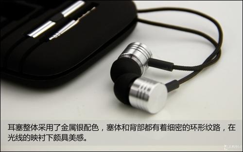 小米活塞耳机外观设计