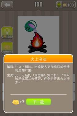 看图猜成语1 1 1是什么成语_看图猜成语4游戏下载 看图猜成语4手游安卓版 1.2.