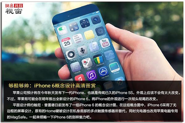 在这组概念图中,iphone6采用了无边框的屏幕设计,原有的home键被设计