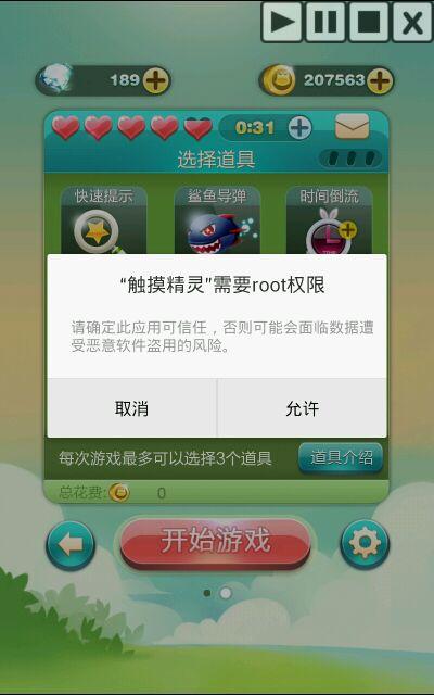 天天爱消除攻略 安卓iphone下载 高分技巧 安趣天天爱消除...